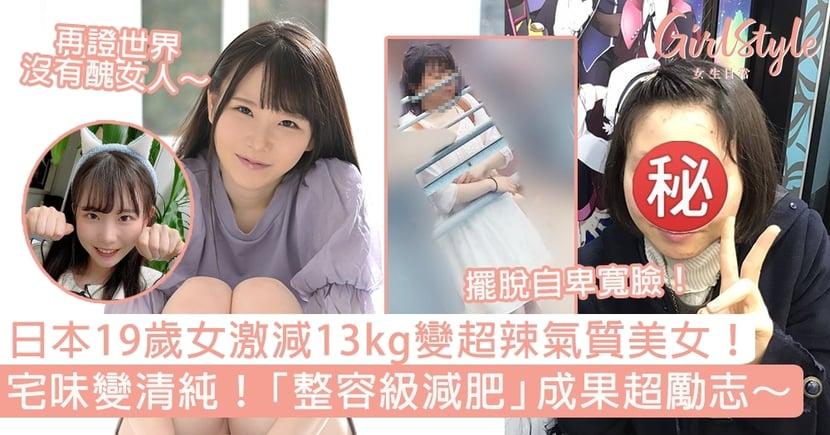 日本19歲女激減13kg變超辣氣質美女!宅味變清純,整容級減肥成果超勵志~
