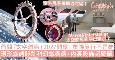 首間太空酒店2027開幕,星際旅行不是夢!環形旋轉設計科幻感滿滿,設備超豪華~