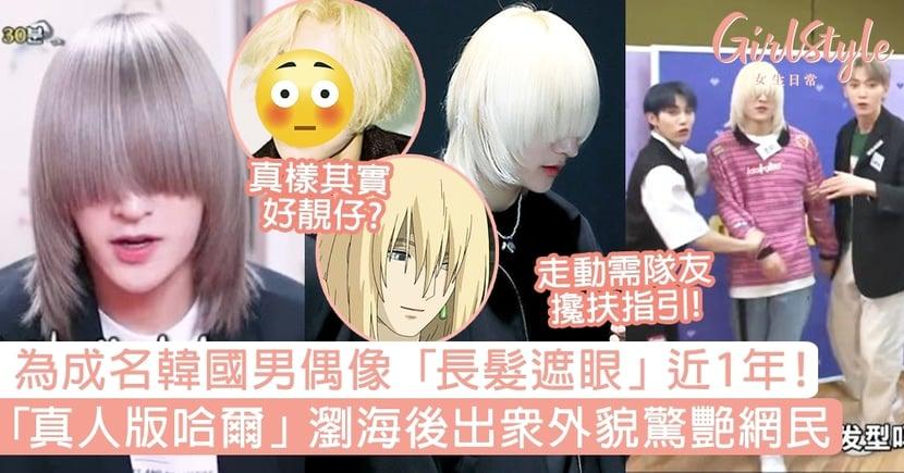 為成名韓國男偶像「長髮遮眼」近1年!獲封真人版「哈爾」,瀏海後外貌驚艷網民