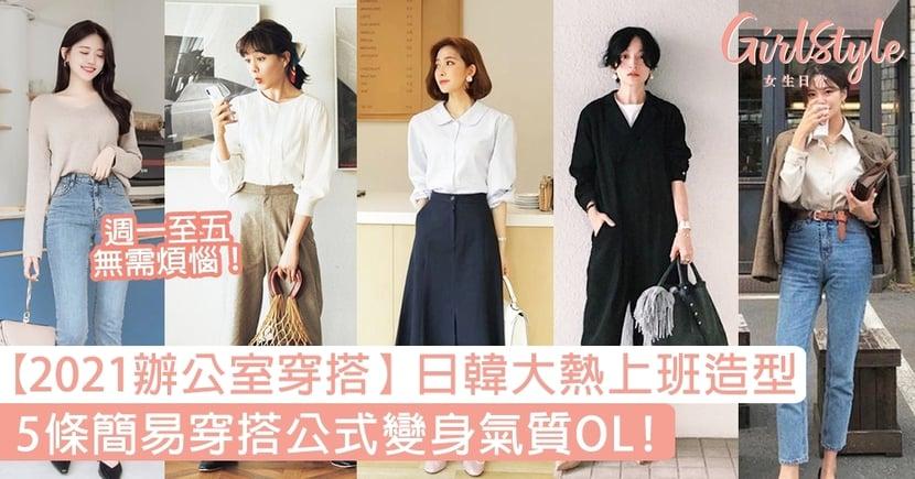 【2021辦公室穿搭】日韓大熱上班造型,5條穿搭公式變身時尚優雅的氣質OL!