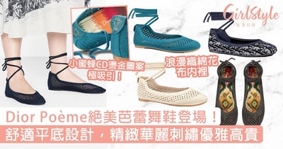 Dior Poème絕美芭蕾舞鞋登場!舒適平底設計,精緻華麗刺繡優雅高貴!