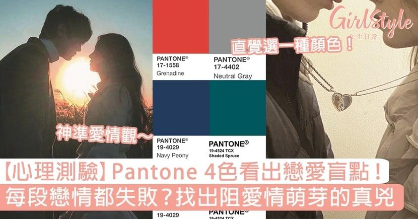 【心理測驗】Pantone 4色測戀愛盲點!每段戀情都失敗?找出阻礙愛情萌芽真兇!