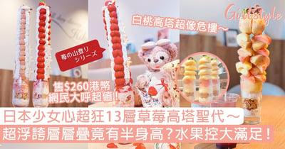 日本少女心超狂13層草莓高塔聖代~超浮誇層層疊竟有半身高?水果控大滿足!