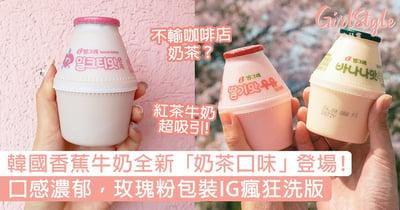 韓國香蕉牛奶全新「奶茶口味」登場!紅茶牛奶口感濃郁,玫瑰粉包裝IG瘋狂洗版