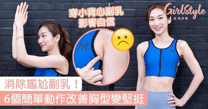 消除副乳!6個簡單動作改善胸型變堅挺 !趕走尷尬~