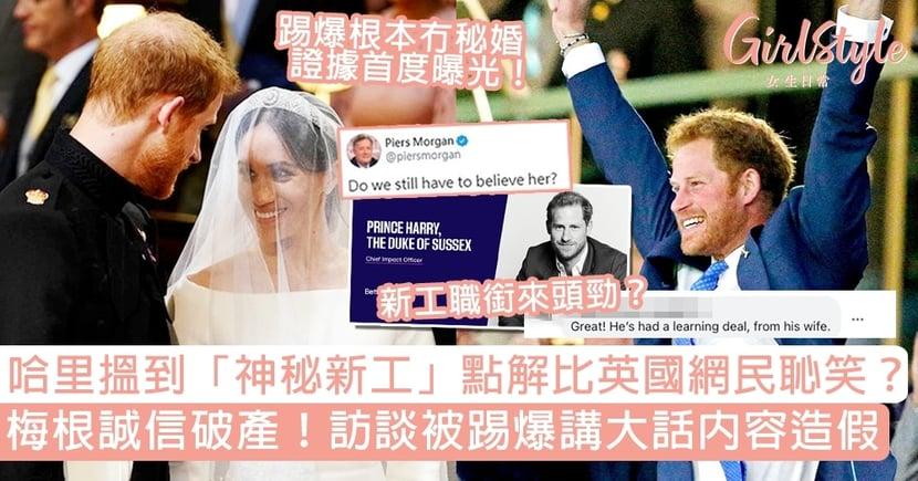 梅根被踢爆訪談講大話「沒秘婚」證據首曝光!哈里搵到「神秘新工」卻被網民恥笑?