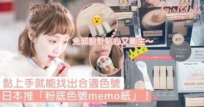 日本推「粉底色號memo紙」!黏上手就能找出合適色號,免卸設計貼心又衛生~