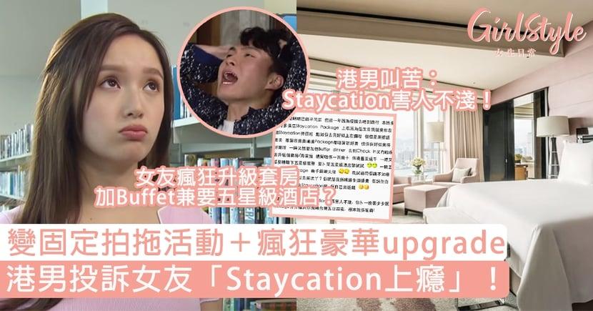港男投訴女友「Staycation上癮」!變固定拍拖活動+瘋狂豪華upgrade,網民:有咩好去?
