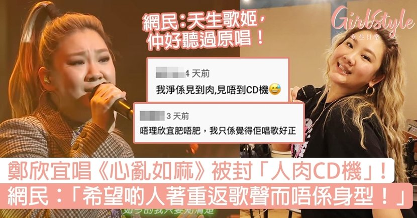 鄭欣宜唱《心亂如麻》被封「人肉CD機」!網民:希望啲人著重返歌聲而唔係身型!