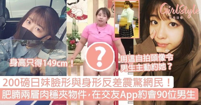 200磅日妹身形反差震驚網民!肥腩兩層肉穩夾物件,在交友App約會過90位男生!