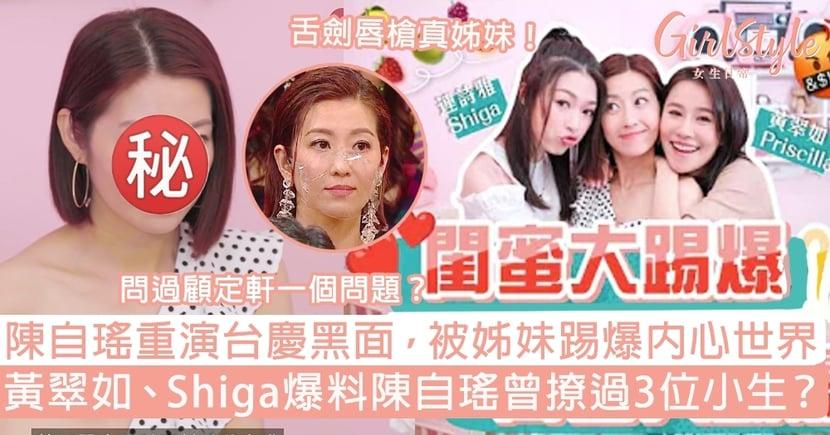陳自瑤重演台慶黑面,被姊妹踢爆內心世界!黃翠如、Shiga爆料Yoyo撩過3位小生?