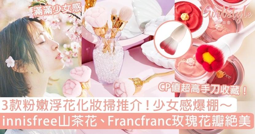 3款粉嫩浮花化妝掃推介!少女感爆棚~innisfree山茶花/Francfranc玫瑰花瓣絕美!