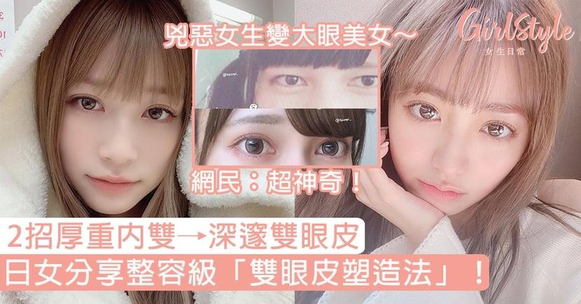 日女分享整容級「雙眼皮塑造法」!2招厚重內雙→深邃雙眼皮,網民:超神奇