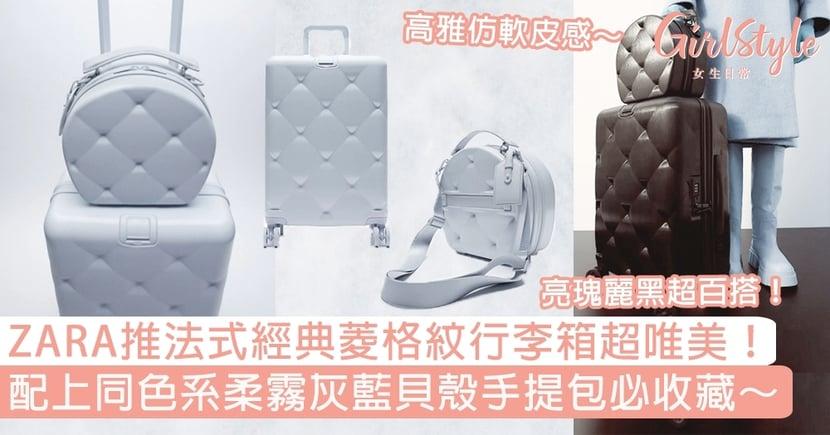 ZARA推法式經典菱格紋行李箱超唯美!配同色系柔霧灰藍貝殼手提包必收藏~