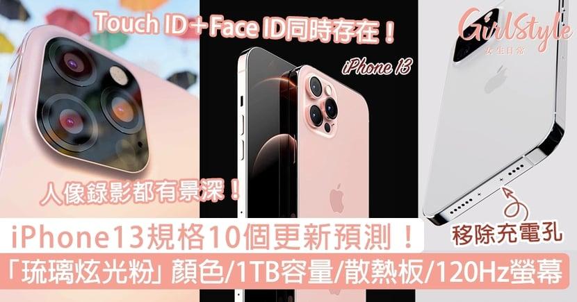 iPhone13規格10個更新預測!「琉璃炫光粉」顏色,增1TB容量/散熱板/無孔設計!