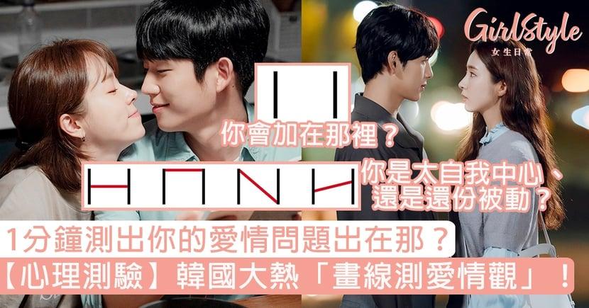 【心理測驗】韓國大熱「畫線測愛情觀」!1分鐘測出你的愛情問題出在那?