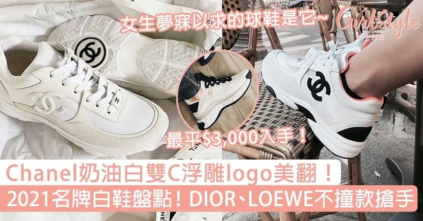 【名牌白鞋2021】Chanel奶油白雙C浮雕logo美翻!Dior/LOEWE不撞款最搶手!