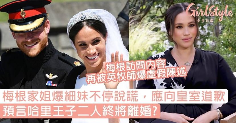 梅根家姐爆細妹不停說謊,預言哈利二人終將離婚!訪問再被英牧師打臉「不可能秘婚」