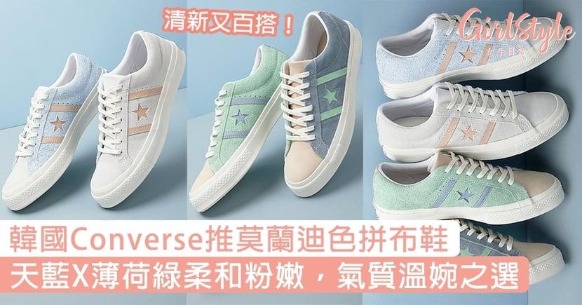 韓國Converse推莫蘭迪色拼布鞋,天藍X薄荷綠柔和粉嫩,氣質溫婉之選!