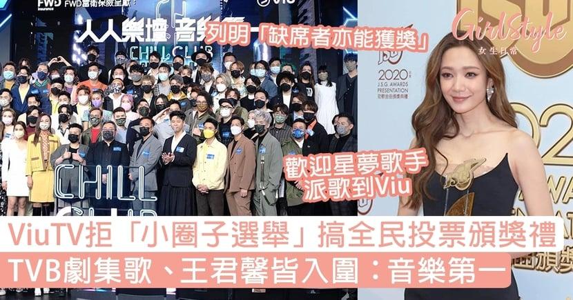 ViuTV搞音樂頒獎禮全民投票拒「小圈子選舉」!TVB劇集歌、王君馨皆入圍:音樂第一
