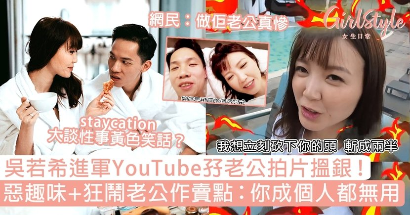 吳若希進軍YouTube孖老公拍片搵銀!惡搞老公作賣點:你成個人都無用㗎