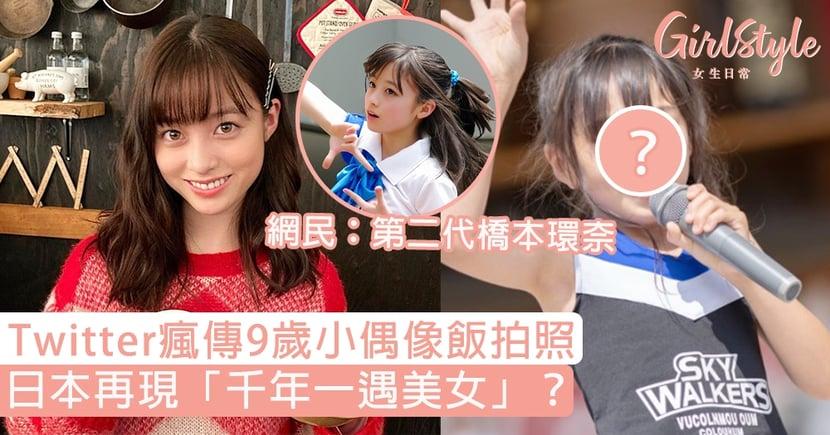 日本再現「千年一遇美女」?Twitter瘋傳9歲小偶像飯拍照,網民:第二代橋本環奈
