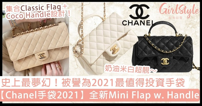 【Chanel手袋2021】史上最夢幻Mini Flap w. Handle!完美融合Flag Bag+Coco Handle