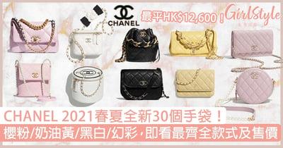 【CHANEL 2021手袋】30個春夏系列推薦,即看最齊全款式及入手價錢!