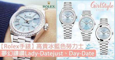 【Rolex手錶】高貴冰藍色勞力士!夢幻鑲鑽Lady-Datejust、Day-Date必買〜