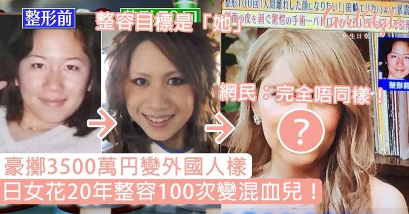 日女花20年整容100次變混血兒!豪擲3500萬円變外國人樣,網民:完全唔同樣!
