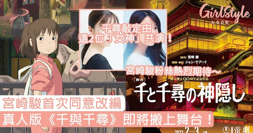 真人版《千與千尋》即將搬上舞台!宮崎駿首次同意改編,千尋由這2位「女神」共演!