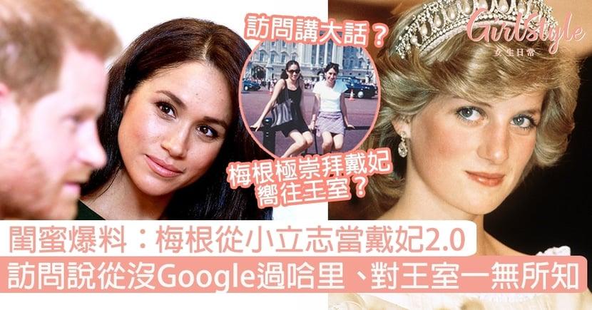 梅根說從沒Google過哈里、對王室一無所知!閨蜜爆料:梅根從小立志當戴妃2.0