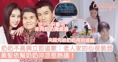 黃聖依幫奶奶沖涼惹熱議!奶奶不高興立即道歉:老人家的心很脆弱