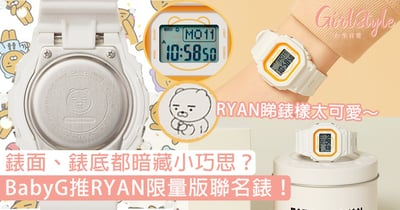 BabyG推RYAN限量版聯名錶!錶面、錶底都暗藏小巧思?RYAN睇錶樣太可愛~