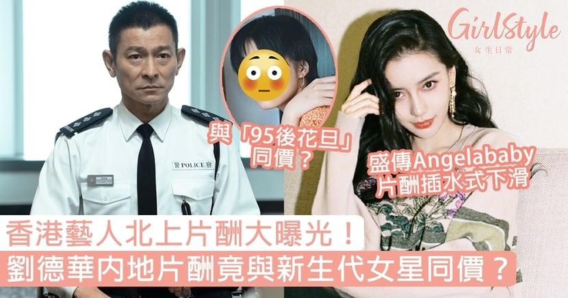 劉德華內地片酬竟與新生代女星同價?香港藝人北上片酬曝光,Angelababy大跌價?