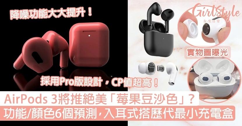 AirPods 3將推「莓果豆沙色」?功能/顏色6大預測,入耳式搭歷代最小充電盒!