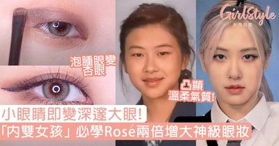 【內雙單眼皮眼妝】Rosé兩倍增大神級眼妝!3個要點浮腫小眼睛瞬間變深邃大眼