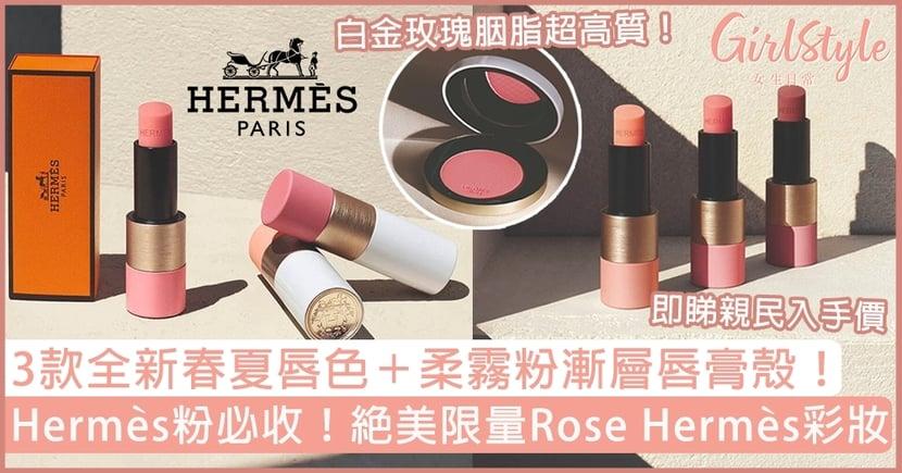 Hermès全新Rose Hermès彩妝系列!絕美白金胭脂、玫瑰唇膏,即睇入手價錢!