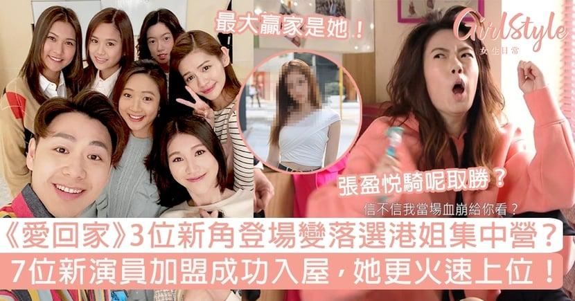 《愛回家》3新女角登場,變落選港姐集中營?7新演員加盟成功入屋,她更火速上位!