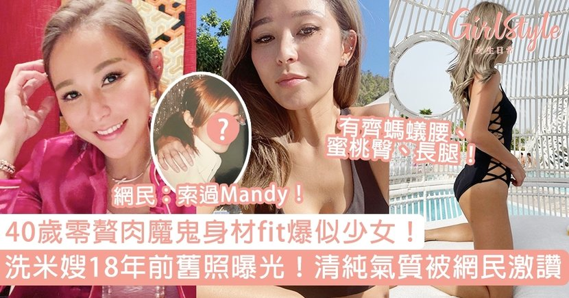 洗米嫂18年前舊照曝光!40歲零贅肉魔鬼身材fit爆似少女,網民:索過Mandy!
