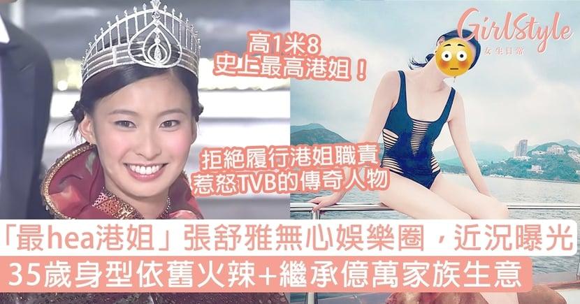 「最hea港姐」張舒雅唔入娛樂圈,淡出12年近況曝光!火辣身型依舊+繼承億萬家族生意