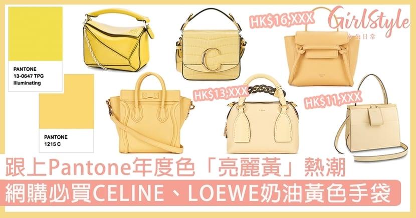 【名牌手袋2021】Pantone年度色「亮麗黃」手袋!網購必買CELINE、LOEWE奶油黃手袋