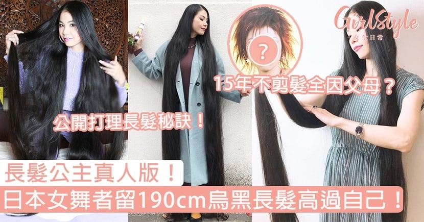 長髮公主真人版!日本女舞者留190cm烏黑長髮高過自己,15年不剪髮全因父母?