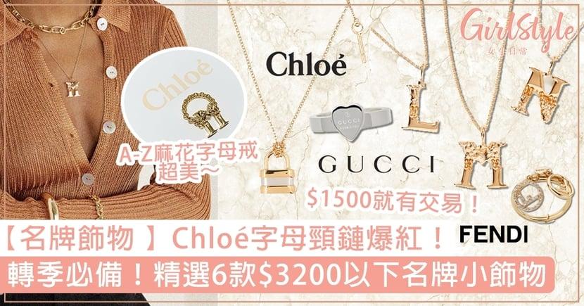 【名牌飾物 】Chloé字母頸鏈爆紅!精選6款$3200內名牌小飾物,必買Gucci/Fendi戒指!