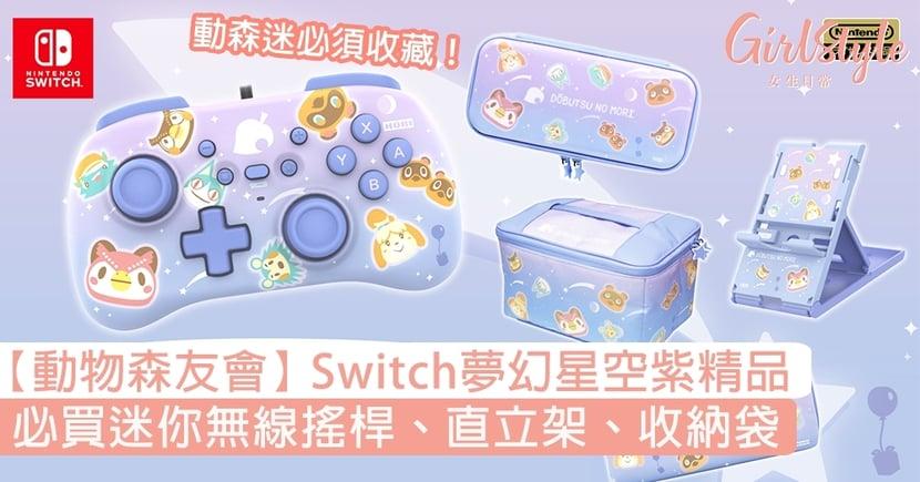 【動物森友會】Switch夢幻星空紫精品!迷你無線搖桿、遊戲直立架、收納袋必買〜