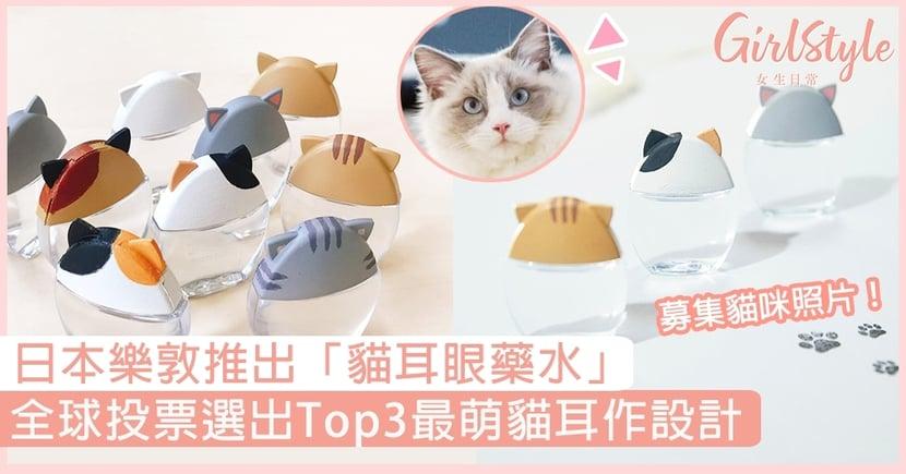 日本樂敦宣布推出「貓耳眼藥水」!募集貓咪照片,全球投票選出Top3最萌貓耳作設計