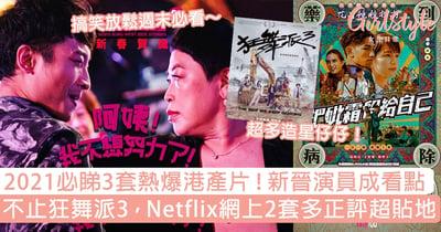 2021必睇3套熱爆港產片!不止狂舞派3,Netflix網上2套正評超貼地!