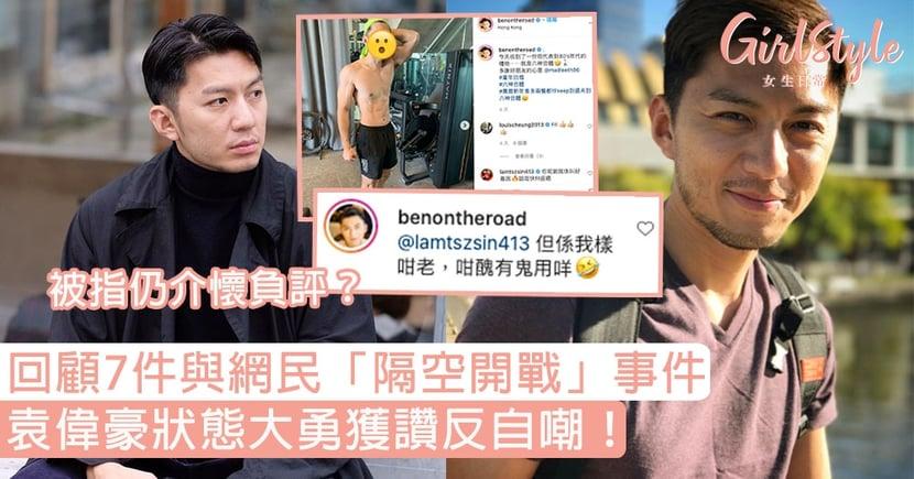 袁偉豪狀態大勇獲讚反自嘲!回顧7件與網民「隔空罵戰」事件
