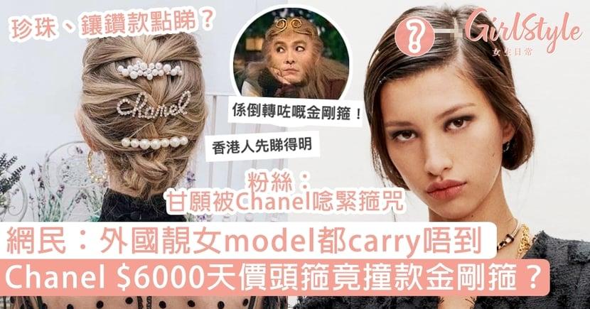 Chanel $6000天價頭箍竟撞款金剛箍?珍珠、鑲鑽款索價近萬!網民:香港人先明