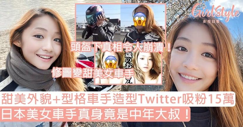 日本美女車手真身竟是中年大叔!甜美外貌+型格車手造型Twitter吸粉15萬,網民:好崩潰